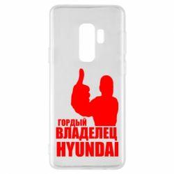 Чохол для Samsung S9+ Гордий власник HYUNDAI