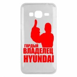 Чохол для Samsung J3 2016 Гордий власник HYUNDAI