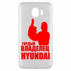 Чохол для Samsung J4 Гордий власник HYUNDAI