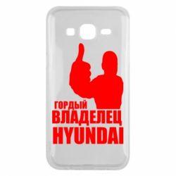Чохол для Samsung J5 2015 Гордий власник HYUNDAI