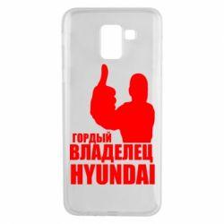 Чохол для Samsung J6 Гордий власник HYUNDAI