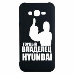 Чохол для Samsung J7 2015 Гордий власник HYUNDAI