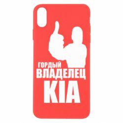 Чохол для iPhone X/Xs Гордий власник KIA