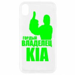 Чохол для iPhone XR Гордий власник KIA