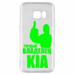 Чохол для Samsung S7 Гордий власник KIA