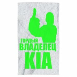 Рушник Гордий власник KIA