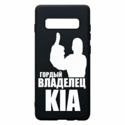 Чохол для Samsung S10+ Гордий власник KIA
