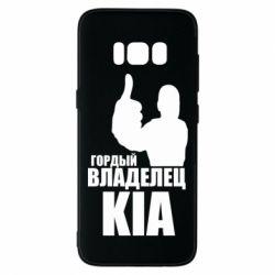 Чохол для Samsung S8 Гордий власник KIA