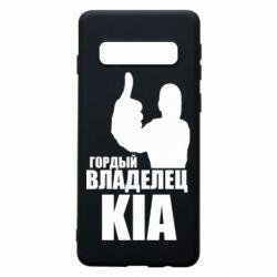 Чохол для Samsung S10 Гордий власник KIA