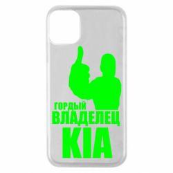 Чохол для iPhone 11 Pro Гордий власник KIA