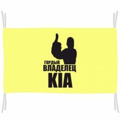 Прапор Гордий власник KIA