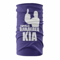 Бандана-труба Гордий власник KIA