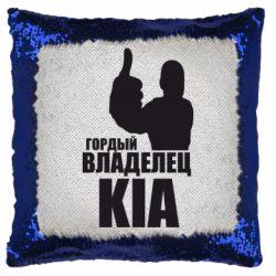 Подушка-хамелеон Гордий власник KIA