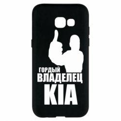 Чохол для Samsung A5 2017 Гордий власник KIA