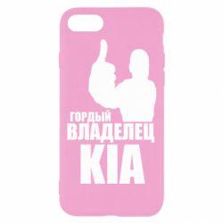 Чохол для iPhone 8 Гордий власник KIA