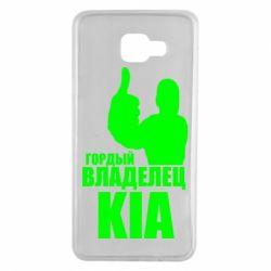 Чохол для Samsung A7 2016 Гордий власник KIA