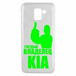 Чохол для Samsung J6 Гордий власник KIA