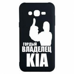 Чохол для Samsung J7 2015 Гордий власник KIA