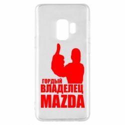 Чохол для Samsung S9 Гордий власник MAZDA