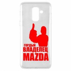 Чохол для Samsung A6+ 2018 Гордий власник MAZDA