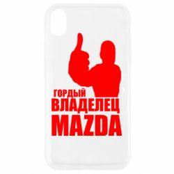 Чохол для iPhone XR Гордий власник MAZDA