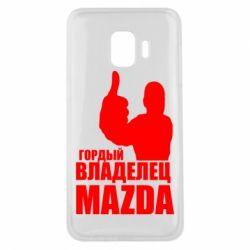 Чохол для Samsung J2 Core Гордий власник MAZDA