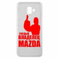 Чохол для Samsung J6 Plus 2018 Гордий власник MAZDA