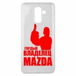 Чохол для Samsung J8 2018 Гордий власник MAZDA