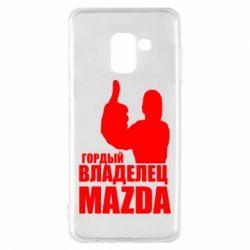 Чохол для Samsung A8 2018 Гордий власник MAZDA