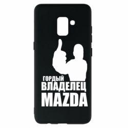 Чохол для Samsung A8+ 2018 Гордий власник MAZDA