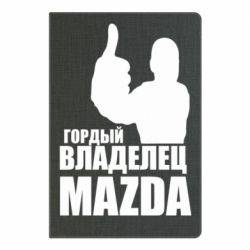 Блокнот А5 Гордий власник MAZDA