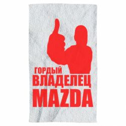 Рушник Гордий власник MAZDA