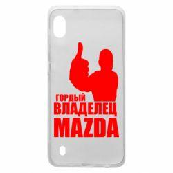 Чохол для Samsung A10 Гордий власник MAZDA