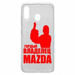Чохол для Samsung A20 Гордий власник MAZDA