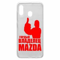 Чохол для Samsung A30 Гордий власник MAZDA