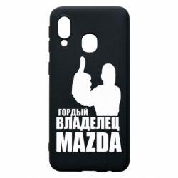 Чохол для Samsung A40 Гордий власник MAZDA