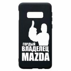 Чохол для Samsung S10e Гордий власник MAZDA