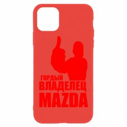 Чохол для iPhone 11 Гордий власник MAZDA