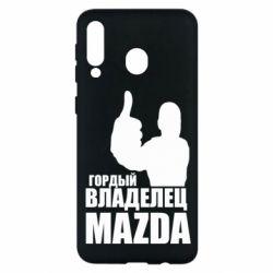 Чохол для Samsung M30 Гордий власник MAZDA