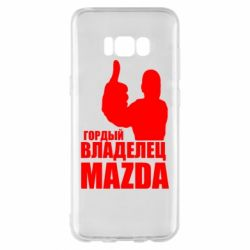 Чохол для Samsung S8+ Гордий власник MAZDA
