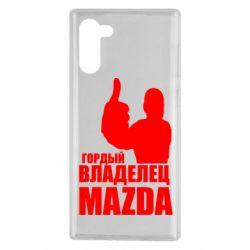 Чохол для Samsung Note 10 Гордий власник MAZDA