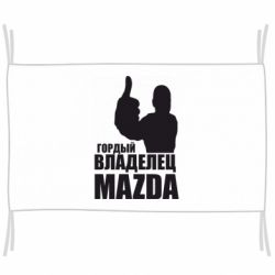 Прапор Гордий власник MAZDA