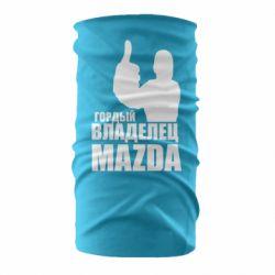Бандана-труба Гордий власник MAZDA