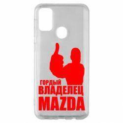Чохол для Samsung M30s Гордий власник MAZDA
