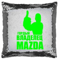 Подушка-хамелеон Гордий власник MAZDA