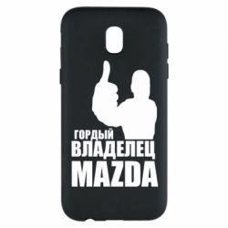 Чохол для Samsung J5 2017 Гордий власник MAZDA