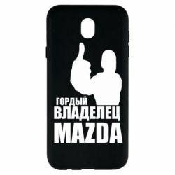 Чохол для Samsung J7 2017 Гордий власник MAZDA