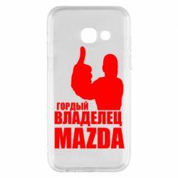 Чохол для Samsung A3 2017 Гордий власник MAZDA