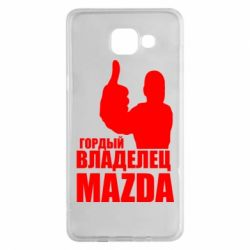 Чохол для Samsung A5 2016 Гордий власник MAZDA