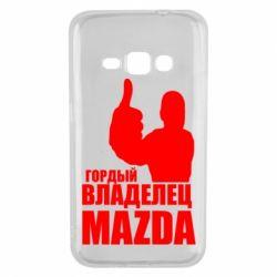 Чохол для Samsung J1 2016 Гордий власник MAZDA